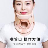 【新年鉅惠】高分子頸托固定器支具護頸圍領頸椎牽引保護脖套斜頸支撐