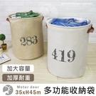 手提 棉麻 置物籃 收納桶 洗衣籃 加厚耐重大容量 防水 折疊 收納籃 玩具 衣物 收納袋-米鹿家居