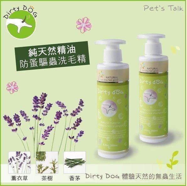 Pet'sTalk~Dirty Dog-蟲蟲掰掰-純天然防蚤驅蟲洗毛精-200ML SGS檢驗通過 不含防腐劑