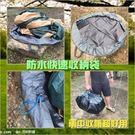 LOWDEN露營戶外用品 雨天快速收帳收納袋/防水快速收納袋 / 衣物收納袋/臨時更衣袋 120cm圓