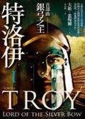 (二手書)特洛伊首部曲:銀弓之王Troy: Lord of the Silver Bow