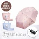 ﹝史努比自動折疊雨傘袋組﹞正版 雨傘 附提袋 遮陽傘 抗UV 自動傘〖LifeTime一生流行館〗
