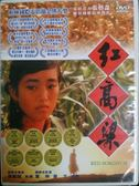 影音專賣店-P01-540-正版DVD-華語【紅高粱】-鞏俐 姜文