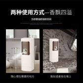 自動噴香機臥室內香水噴霧廁所家用香薰除臭持久留香女空氣清新劑  麻吉鋪