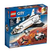 LEGO 樂高 City 城市系列 60226 火星探究太空梭 【鯊玩具Toy Shark】