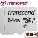 附轉卡 Transcend 創見 64GB 64G microSDXC TF U1 C10 300S 記憶卡