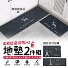 『現貨』【防水地墊兩件組】廚房地墊 防水地墊 地毯 腳踏墊 浴室 吸水 長條地墊 地墊【BE539】