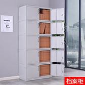 書櫃 辦公文件櫃鐵皮櫃檔案資料書櫃會計專用財務憑證櫃儲物帶鎖矮櫃子 第六空間 igo