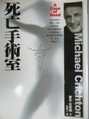 【書寶二手書T8/一般小說_KDQ】死亡手術室_麥克‧克萊頓