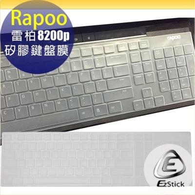 【Ezstick】雷柏 RAPOO 8200P 專用 高級矽膠 鍵盤保護膜 鍵盤膜