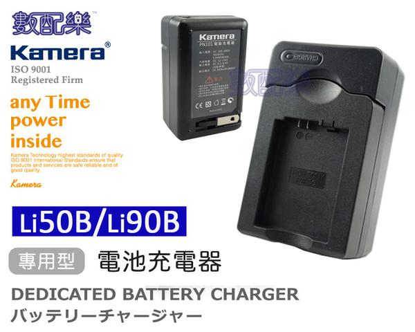 【數配樂】KAMERA OLYMPUS LI-50B LI50B LI-90B L90B 相機鋰電池 專用快速 充電器