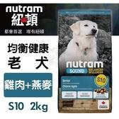 *KING*紐頓nutram 均衡健康 老犬S10 雞肉+燕麥配方 2kg/包 犬飼料