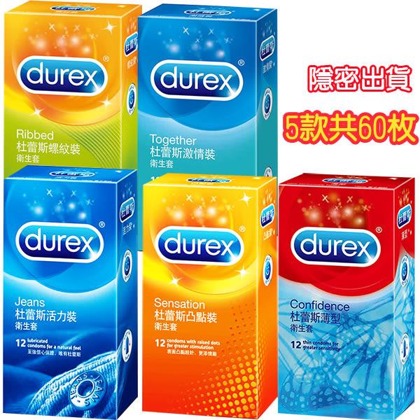 Durex薄型-螺紋-凸點-活力-激情 保險套組合(共5盒60枚) 康登保險套商城