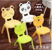 兒童椅子卡通造型兒童椅子寫字靠背椅家用幼稚園塑料餐椅可愛矮凳子墊 麥吉良品YYS