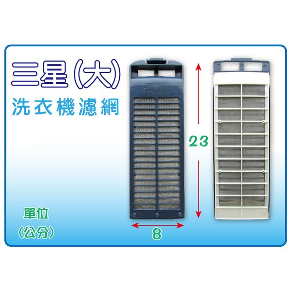 【SAMSUNG 三星】  (大) 洗衣機濾網/棉絮過濾網