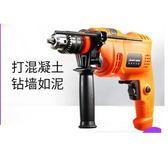 電鑽電錐電鑽家用沖擊鑽多功能電動工具手槍鑽手電鑽電 【四月特惠】 LX