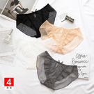 促銷 4條裝透明蕾絲內褲女性感透視火辣無痕舒適純棉襠低腰三角女內褲