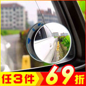 汽車360度廣角可調角度後視鏡盲點鏡 小圓鏡 廣角鏡(2入裝)【AE10372】大創意生活百貨