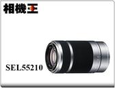 ★相機王★Sony E 55-210mm F4.5-6.3 OSS 銀色〔SEL55210〕平行輸入