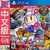 PS4 超級轟炸超人 R(中文版)歐版