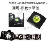 【EC數位】機頂熱靴蓋 熱靴保護蓋 水平儀 Canon Nikon Olympus Pentax Fuji Leica Sony