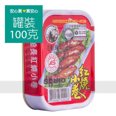 【老船長】紅燒小卷100g/罐,無添加防腐劑
