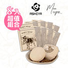 Ashiya 日本皇室御用乳清滋養皂(8入)【Miss.Sugar】【J000195】