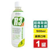 專品藥局 維維樂 R3活力平衡飲品Plus 蘋果口味 電解質補充 500ml/瓶 (成人、幼兒適用)【2013086】