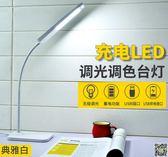 護眼檯燈 LED臺燈護眼書桌大學生宿舍充電式小臺風學習兒童臥室工作閱讀燈 小天使