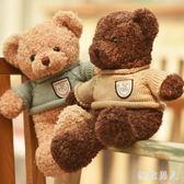 毛絨玩具 泰迪小熊公仔抱抱熊熊貓公仔布娃娃小號送女友生日禮物 df2344【極致男人】