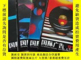 二手書博民逛書店國際廣告(1991年1.2.3.4)4本罕見八五品Y198584
