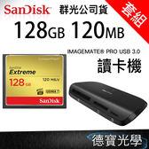 【群光公司貨】SanDisk Extreme CF 128GB 128G 120mb + Sandisk ImageMate SDDR-489 Pro USB 3.0