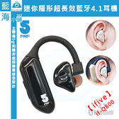 ifive 五元素 Q800迷你隱形超長效藍牙4.1耳機 (藍牙4.1★主體僅5g★支援一對二★DSP降噪技術)