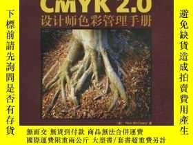 二手書博民逛書店CMYK罕見2.0:設計師色彩管理手冊13414 Rick Mc