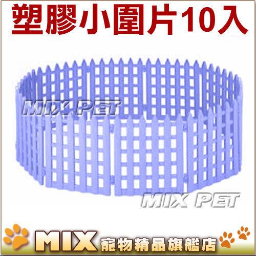 ◆MIX米克斯◆塑膠小圍片10入,小型犬/兔子專用圍欄圍片-美觀大方,三色可選