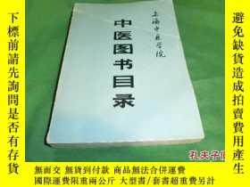 二手書博民逛書店罕見上海中醫學院中醫圖書目錄Y21758 上海中醫學院圖書館編