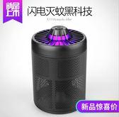 【24H】usb滅蚊燈防蚊驅蚊神器 隨身蚊子滅蚊器寢室充電式