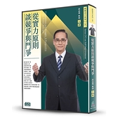 從實力原則談競爭與鬥爭(2CD)
