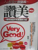 【書寶二手書T1/溝通_GDD】人人都愛的說話術:讚美,一種有效且不可_陳睿