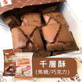 現貨 韓國 Samlip 7-11限定版千層酥 (巧克力/焦糖) 45g 零食 點心 千層酥 超商限定
