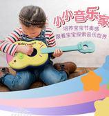 烏克麗麗 日本Toyroyal皇室歡樂吉他玩具男女孩早教可彈奏仿真樂器尤克里里YXS 夢娜麗莎精品館