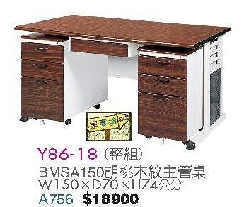 [ 家事達]台灣 【OA-Y86-18】 BMSA150胡桃木紋主管桌(整組) 特價---已組裝限送中部