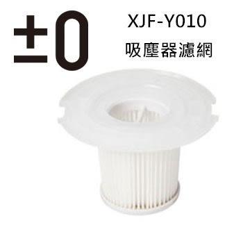 正負零 ±0 XJF-Y010 吸塵器 濾網 適用 XJC-Y010 加減零