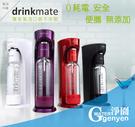 [暑期熱賣] Drinkmate iSODA 410 氣泡水機 / 汽泡機 / 氣泡機 (高貴黑/珍珠白/冷艷紅/奢華紫四色任選)