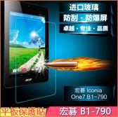 宏碁 Acer Iconia One 7 B1-790 鋼化玻璃膜 平板玻璃貼 螢幕貼膜 b1-790 玻璃貼 鋼化膜 7吋 保護防爆膜
