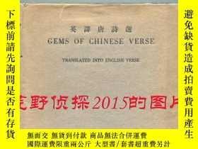 二手書博民逛書店《英譯唐詩選》(Gems罕見of Chinese Verse),