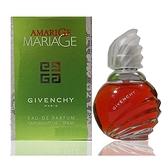 Givenchy Amarige Mariage 我願意淡香精 50ml