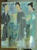 【書寶二手書T2/收藏_PGK】朵雲軒2013春季藝術品拍賣會_近現代書畫專場(二)