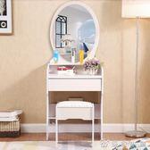 梳妝臺臥室網紅迷你50簡約現代化妝桌60厘米簡易經濟型 igo 優家小鋪