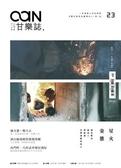 甘樂誌 5-6月號/2014 第23期:星火姿態